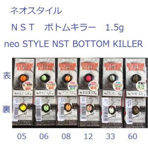 ネオスタイル NST ボトムキラー 1.5g  /neo STYLE NST BOTTOM KILLER