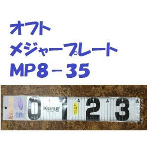 オフト メジャープレート MP8−35|matsumoto