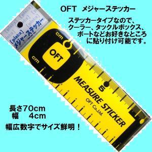 オフト メジャーステッカー|matsumoto