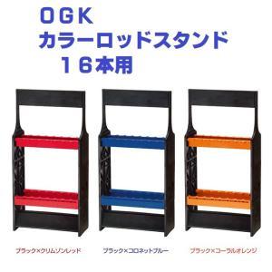 OGK カラーロッドスタンド 16本用|matsumoto