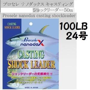 プロセレ ナノダックス キャスティング ショックリーダー 100lbs(24号) PROSELE nanodaX|matsumoto