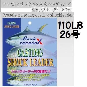 プロセレ ナノダックス キャスティング ショックリーダー 110LB(26号) PROSELE nanodaX|matsumoto