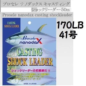 プロセレ ナノダックス キャスティング ショックリーダー 170lbs(41号) PROSELE nanodaX|matsumoto