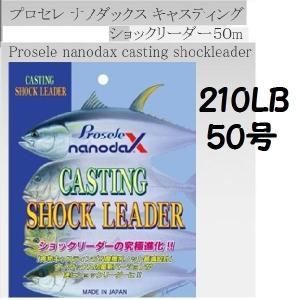 プロセレ ナノダックス キャスティング ショックリーダー 210lb(50号) PROSELE nanodaX|matsumoto