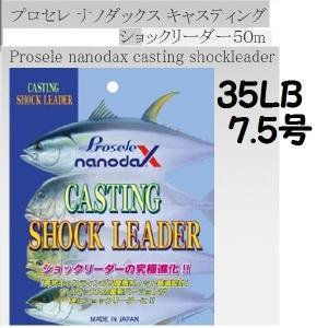 プロセレ ナノダックス キャスティング ショックリーダー35lb(7.5号)PROSELE nanodaX|matsumoto