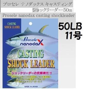 プロセレ ナノダックス キャスティング ショックリーダー50lb(11号) PROSELE nanodaX|matsumoto