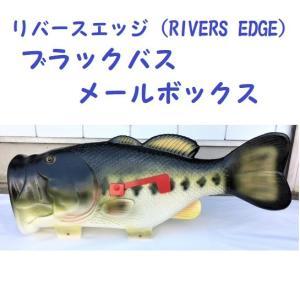 リバースエッジ(RIVERS EDGE)ブラックバス メールボックス|matsumoto