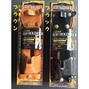 リューギ レザーロッドホルダーII ARH076 (合成皮革) /RYUGI LEATHER ROD HOLDER II |matsumoto