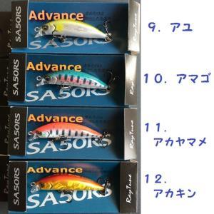 レイチューン SA50RS 3.5g シンキング