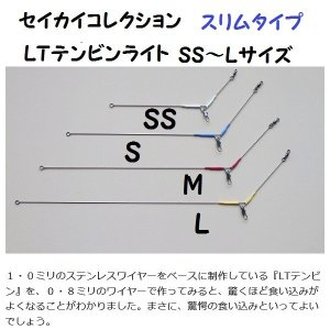 セイカイコレクション LTテンビン スリムタイプ(線径0.8ミリ) SS〜Lサイズ