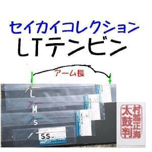 セイカイコレクション LTテンビン(線径1.0ミリ)ノーマルタイプ SS〜Lサイズ