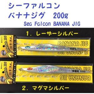 シーファルコン バナナジグ 200g /Sea Falcon BANANA JIG|matsumoto