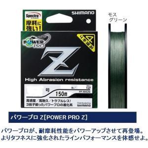 30%OFF シマノ パワープロ Z モスグリーン 0.8〜3号 150m POWER PRO Z PP-M52N|matsumoto