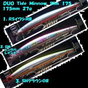 デュオ タイドミノー スリム 175|matsumoto