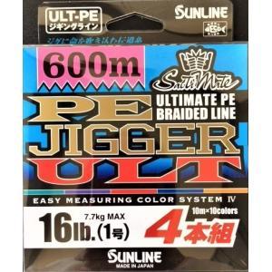 ソルティメイト PEジガーULT 4本組 600m 16lb. (1号)|matsumoto