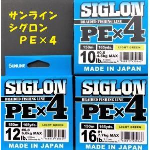 (クリックポスト発送可)サンライン シグロン PE×4 / SUNLINE SIGLON|matsumoto