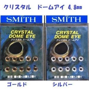 スミス クリスタル ドームアイ 4.8mm / SMITH CRYSTAL DOME EYE|matsumoto