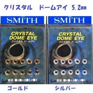 スミス クリスタル ドームアイ 5.2mm / SMITH CRYSTAL DOME EYE|matsumoto