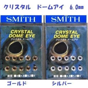 スミス クリスタル ドームアイ 6.0mm / SMITH CRYSTAL DOME EYE|matsumoto