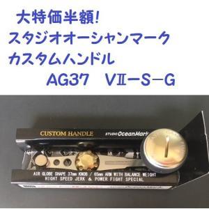大特価半額! スタジオオーシャンマーク カスタムハンドル AG37 VIIーS−G|matsumoto