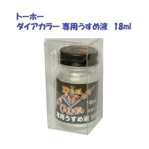 トーホー ダイアカラー 専用うすめ液 18ml TOHO|matsumoto
