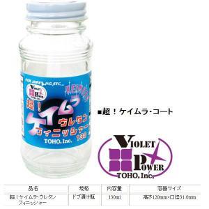 TOHO 超!ケイムラ ウレタン フィニッシャー130|matsumoto