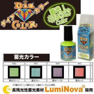 トーホー ダイアカラー 蓄光カラー マニキュアタイプ 10ml TOHO|matsumoto