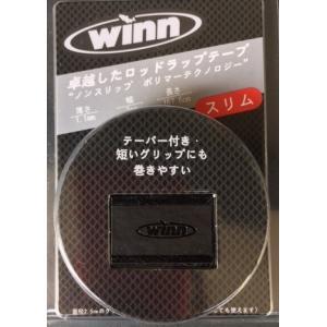 ウィン ロッドラップテープ スリム 2cm幅  ブラック BOW11-BK /WINN ROD WRAP|matsumoto