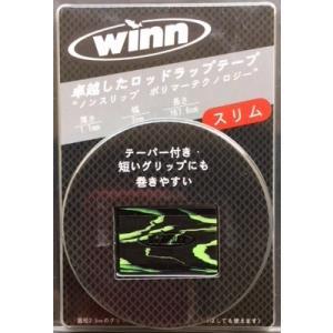 ウィン ロッドラップテープ スリム 2cm幅  ブラック/シャトルーズ BOW11-BKC /WINN ROD WRAP|matsumoto