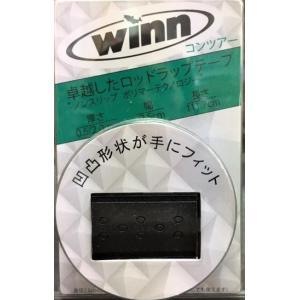 ウィン ロッドラップテープ 2.5cm幅  ブラック /WINN ROD WRAP|matsumoto