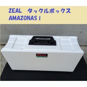 特価!! ズイール タックルボックス AMAZONASI matsumoto