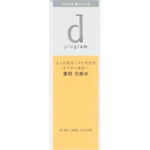 資生堂インターナショナル dプログラムアクネケアローションW(レフィル) − (医薬部外品)|matsumotokiyoshi