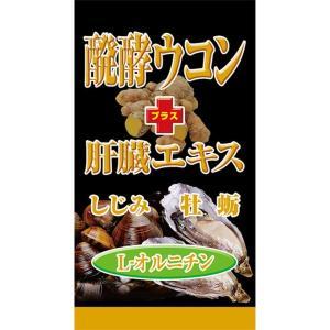 ミヤマ漢方製薬 醗酵ウコン+肝臓エキス粒 180粒...