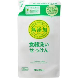 ミヨシ石鹸 無添加 食器洗いせっけん 詰替用 ...の関連商品6