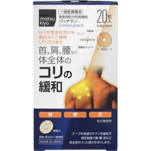 matsukiyo パッチタン 20粒入り|matsumotokiyoshi