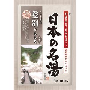 バスクリン ツムラの日本の名湯 登別カルルス 30g(医薬部外品)