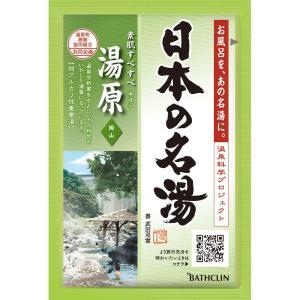 バスクリン ツムラの日本の名湯 美作湯原 30g