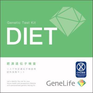 ジェネシスヘルスケア GeneLife 肥満遺伝子検査キット...