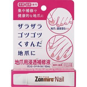 _ ザンミーラ ネイルI 10ml|matsumotokiyoshi