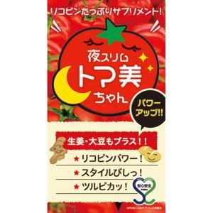 コマースゲート 夜スリムトマ美ちゃん パワーアップ版 90粒...