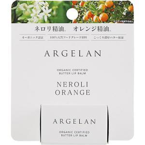 アルジェラン バターモイストバーム ネロリ&オレンジ 8g|matsumotokiyoshi