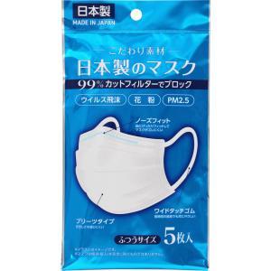 日本製のマスク ふつうサイズ 5枚入|matsumotokiyoshi