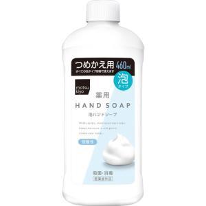 matsukiyo 薬用泡ハンドソープ詰替 460ml (医薬部外品)|matsumotokiyoshi