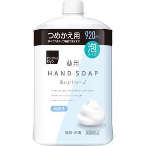matsukiyo 薬用泡ハンドソープ 詰替 超特大 920ml (医薬部外品)|matsumotokiyoshi