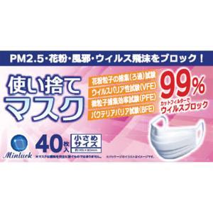 使い捨てマスク小さめサイズ 40枚入|matsumotokiyoshi