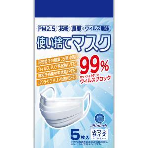 ミンラック 使い捨てマスクふつうサイズ 5枚入|matsumotokiyoshi