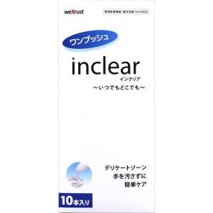 ウェットトラストジャパン インクリア 10本