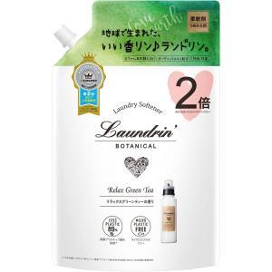 パネス ランドリン ボタニカル 柔軟剤 リラックスグリーンティー 大容量 詰替 860ml|matsumotokiyoshi
