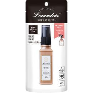 パネス ランドリン ファブリックミスト携帯用 アロマティックウードの香り 40ml|matsumotokiyoshi