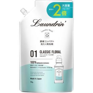 パネス ランドリン 洗剤 クラシックフローラル 詰替 2回分 720g matsumotokiyoshi